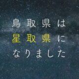 星取県って何?日本一の夜空は、鳥取にある。