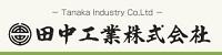 田中工業 株式会社
