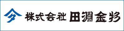 株式会社 田淵金物店