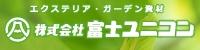 (株)富士ユニコン