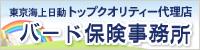 (株)バード保険事務所