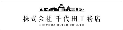 株式会社千代田工務店