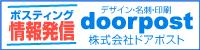 株式会社ドアポスト