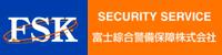 富士綜合警備保障株式会社