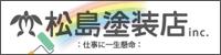 株式会社 松島塗装店