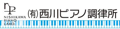 有限会社西川ピアノ調律所