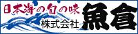 株式会社 魚倉